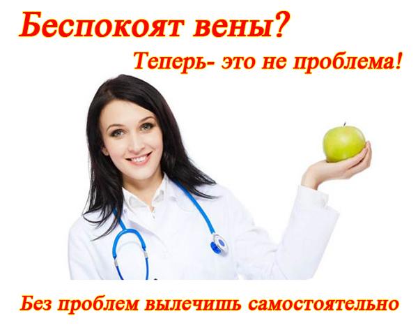 Вазокет или венорус